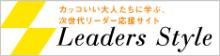 株式会社くいーる 代表取締役 | 古川太一のリーダーズスタイル
